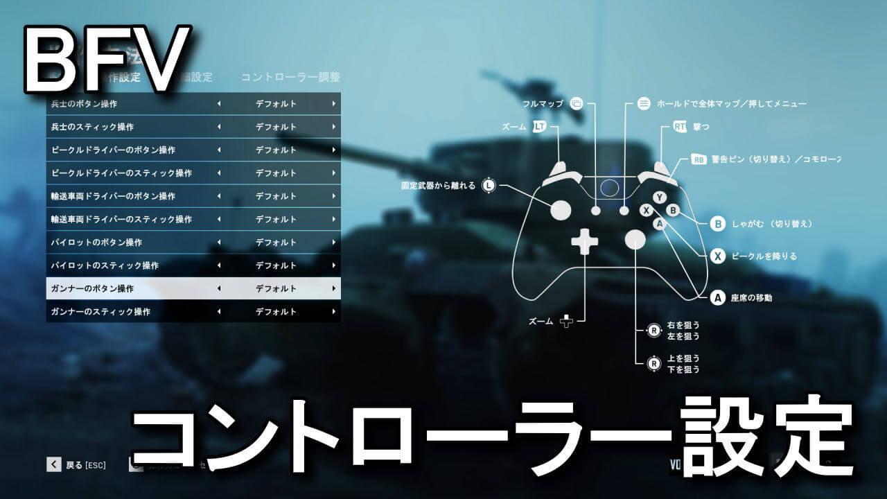 bfv-controller-setting