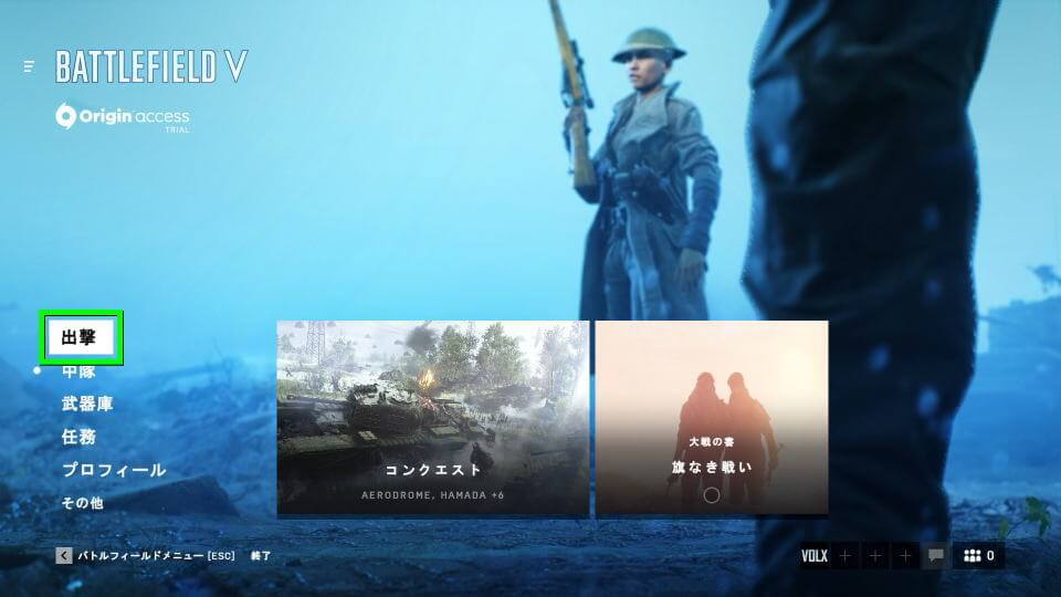 bfv-multi-play-guide-01