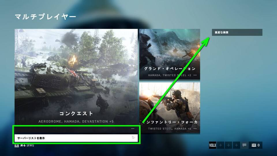 bfv-multi-play-guide-03