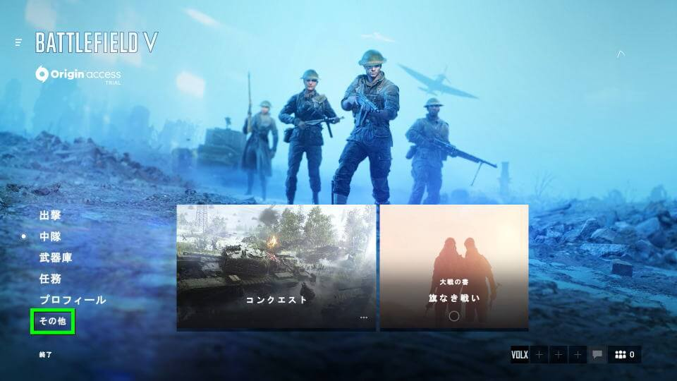 bfv-option-default-01