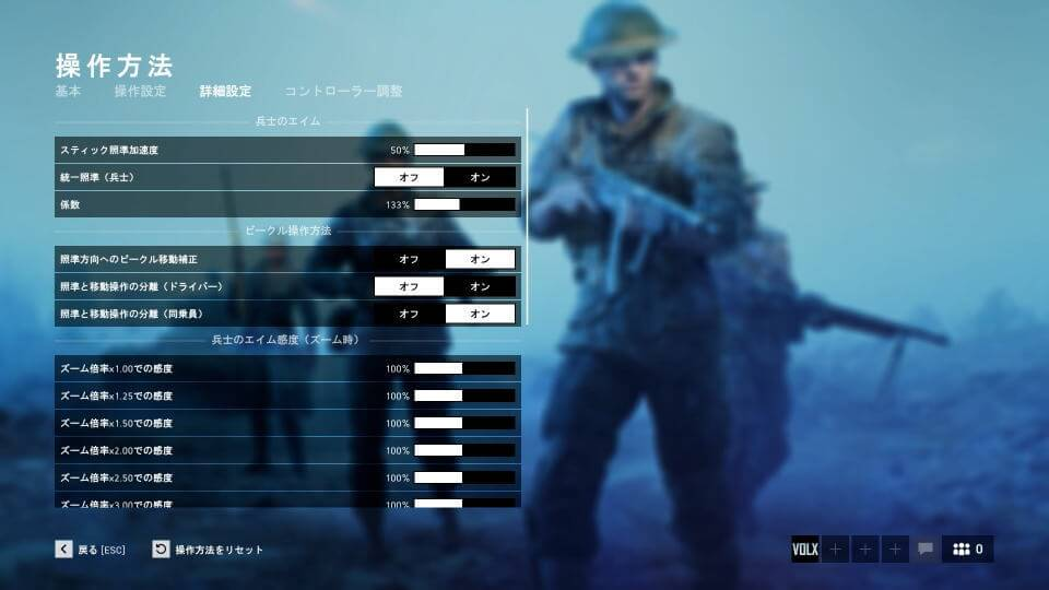 bfv-option-default-control-detail-01