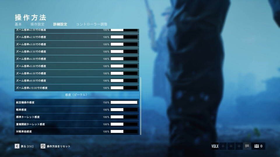 bfv-option-default-control-detail-02-1