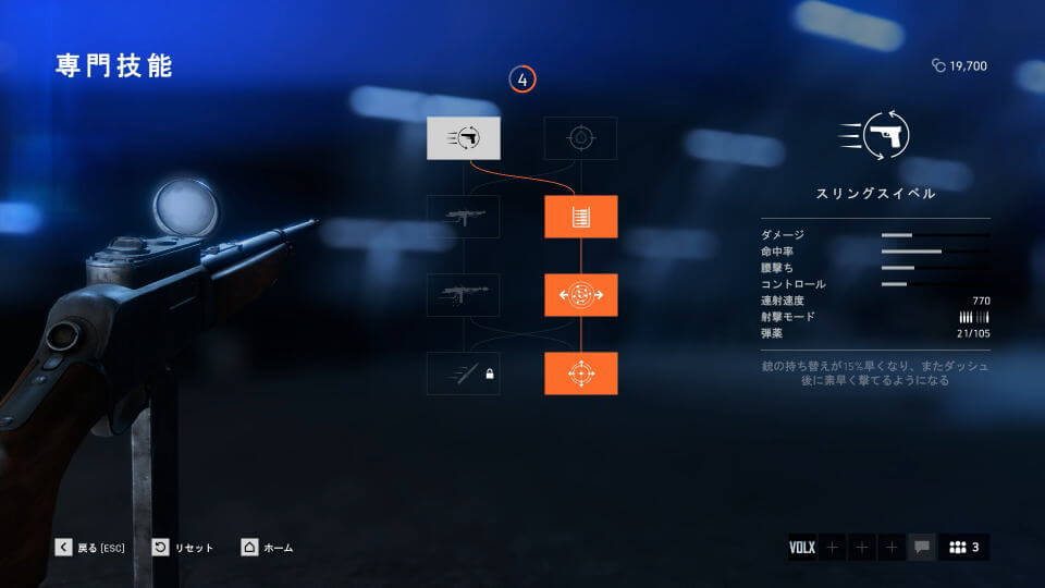 bfv-weapon-customize-06
