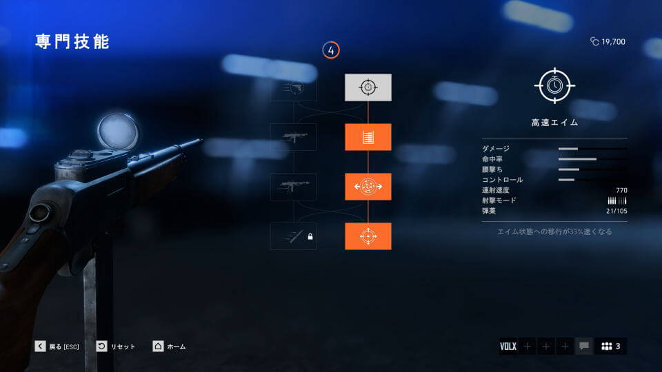 bfv-weapon-customize-08