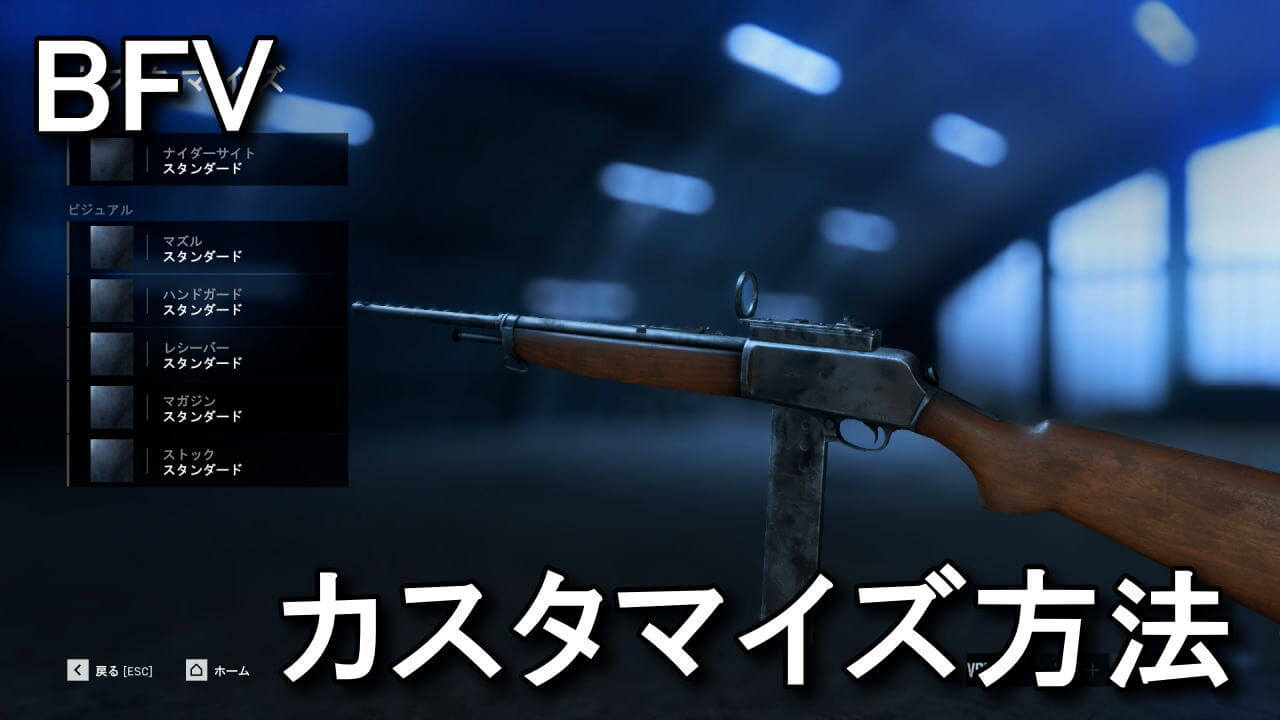 bfv-weapon-customize