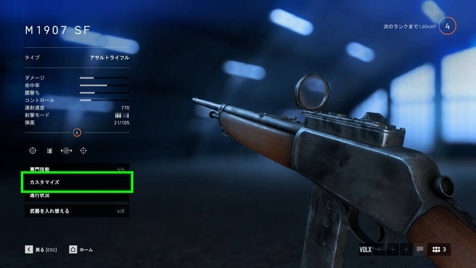 bfv-weapon-skin-change-01
