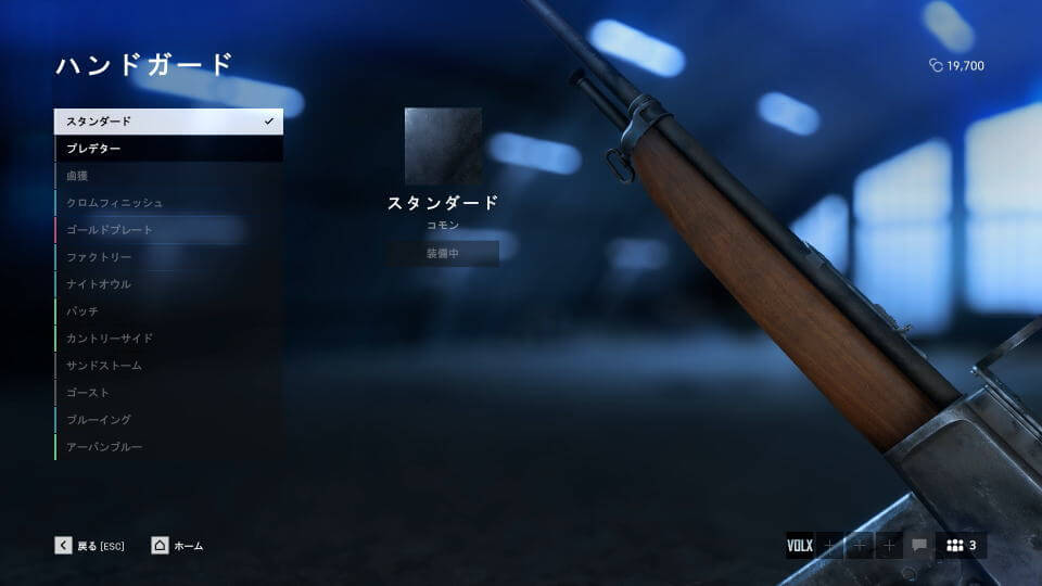 bfv-weapon-skin-change-04