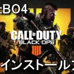 【CoD:BO4】ゲームのインストール方法【Battle.net】