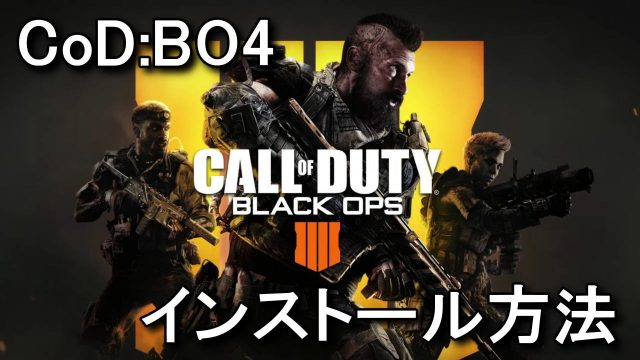 callofduty-blackops4-install-640x360
