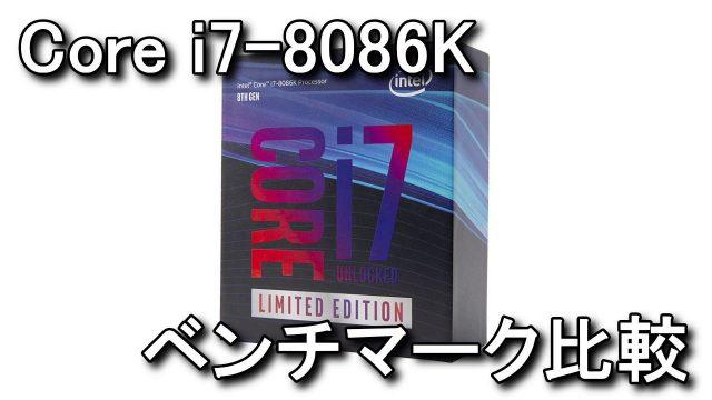 core-i7-8086k-vs-core-i7-8700k-hikaku-640x360