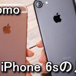 【ドコモ】iPhone 6sの月額費用とは?【docomo with】