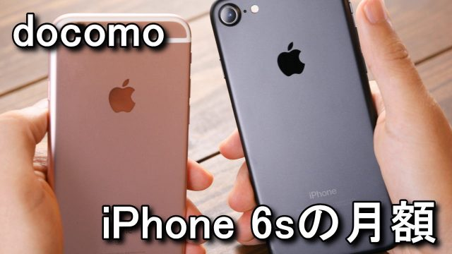 docomo-iphone-6s-640x360