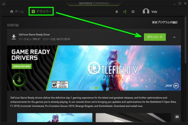 geforce-driver-update-03-640x427