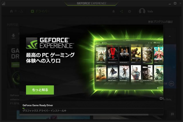 geforce-driver-update-07-640x427