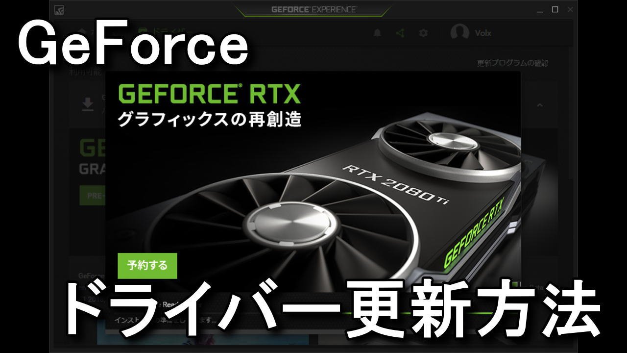 geforce-driver-update