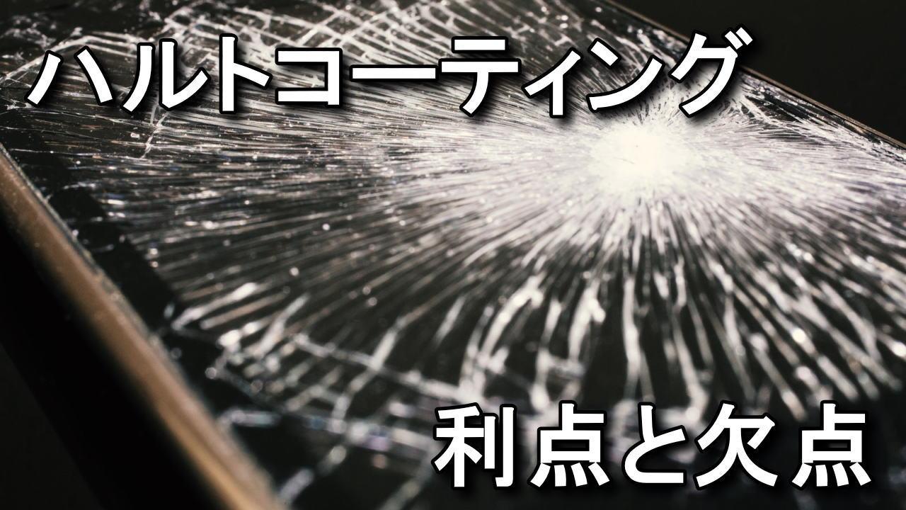 haruto-coating-kouka