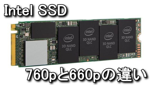 intel-ssd-760p-660p-hikaku-640x360