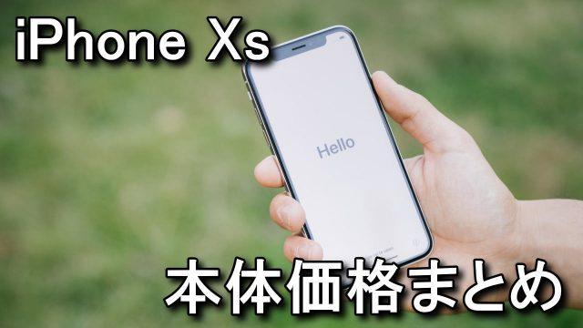 iphone-xs-kakaku-matome-640x360