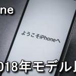 【iPhone Xs】2018年版iPhoneの違い【iPhone XR】