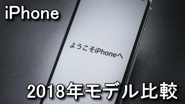 iphone-xs-xr-hikaku-640x360