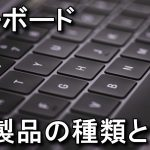 【Realforce】オススメのキーボードとは?【Majestouch】