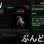 【MHW】ぶんどり刀の入手方法【オトモ】