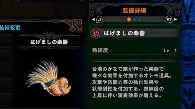 mhw-hagemashi-no-gakki-01-640x360