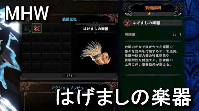 mhw-hagemashi-no-gakki-640x360