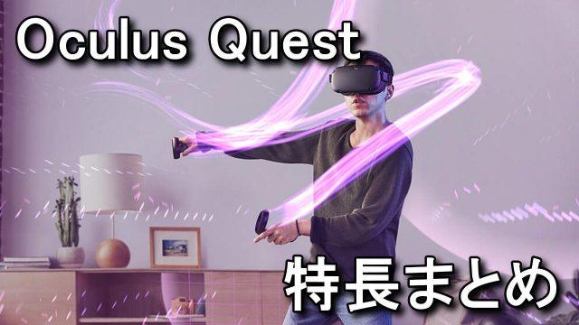 oculus-quest-oculus-go-hikaku-640x360
