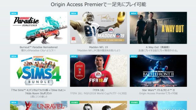 origin-access-premiere-1-640x360