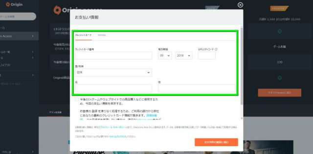 origin-access-register-05-640x316