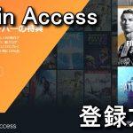 【EA】Origin Accessの登録方法やPremierとの違い
