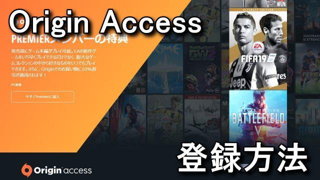 origin-access-register-640x360