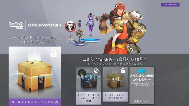 ow-twitch-prime-01-640x360