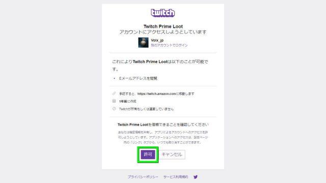 ow-twitch-prime-03-640x360