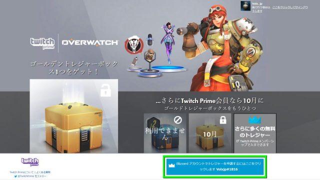 ow-twitch-prime-04-640x360