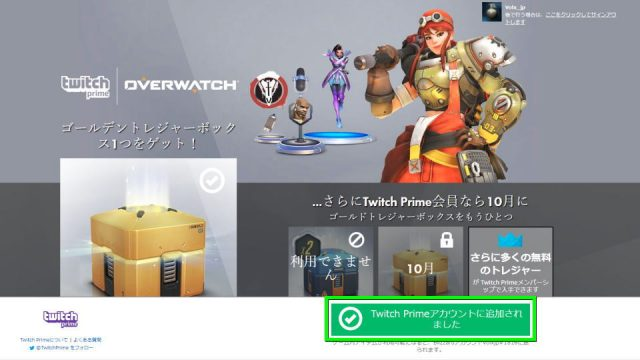 ow-twitch-prime-05-640x360