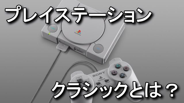 play-station-classic-640x360