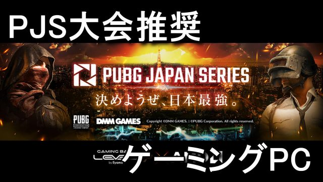 pubg-japan-series-pc-spec-640x360