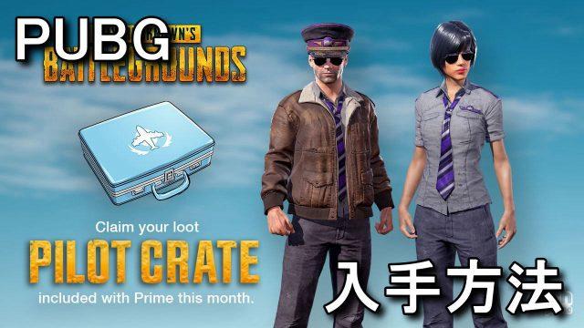 pubg-pilot-crate-640x360