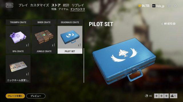 pubg-pilot-set-image-640x360