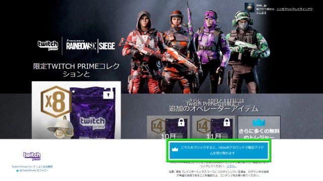 r6s-twitch-prime-08-640x360