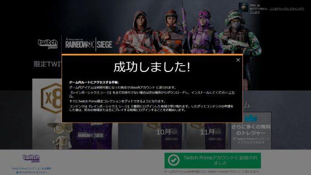 r6s-twitch-prime-09-640x360