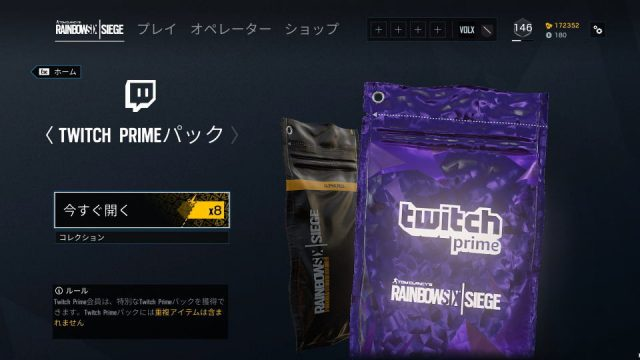 r6s-twitch-prime-pack-image-640x360