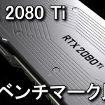 【RTX 2080 Ti】各ゲームのベンチマーク比較【GTX 1080 Ti】