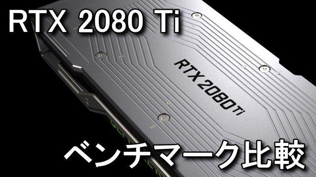 rtx-2080-ti-benchmark-640x360