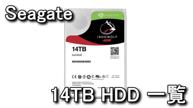 seagate-14tb-hdd-640x360