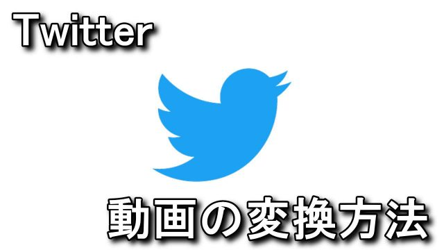 twitter-movie-encode-640x360
