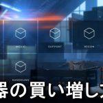【BFV】武器の買い増し方法
