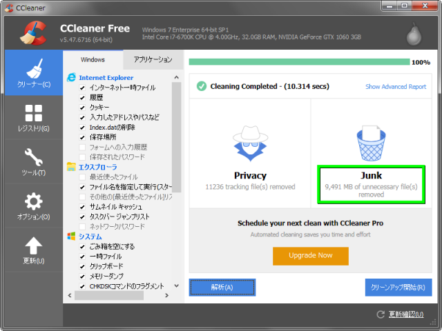 ccleaner-japanese-08-640x480
